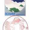 【風景印】長泉竹原郵便局(局名改称・図案変更後・初日印)