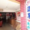 台湾に行ってきました♪北投(ベイトウ)温泉「景泉浴室」