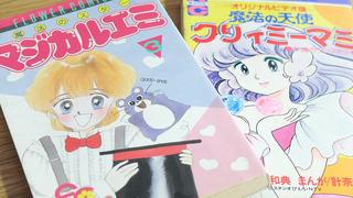 クリィミーマミとマジカルエミのコミックを購入した!