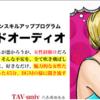 岡田尚也の特別TAVとOCKに参加してみた。