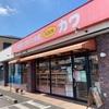 南大阪 日根野 パン屋「パン工房 Kawa カワ」のカレーパンがイケてるよ!夏の間にぜひ!