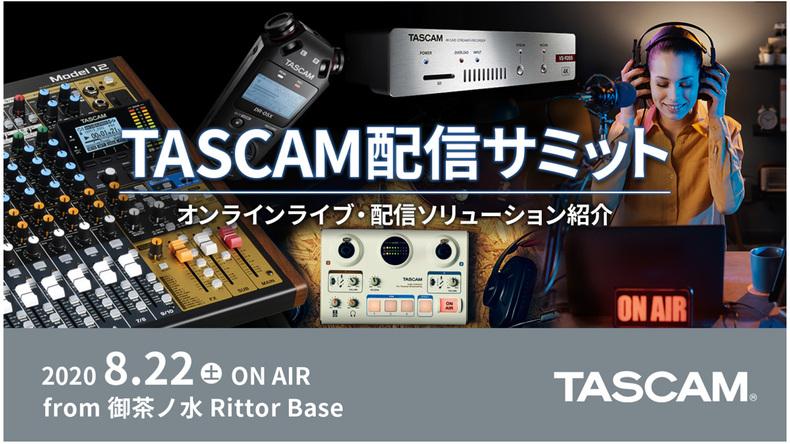 TASCAM、高田漣によるスペシャル・ライブと配信セミナーを8/22にオンライン開催