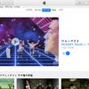 iTunesのフォントがとんでもなく読みづらい件(UWPっーか、Win10)