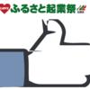 【まつり起業祭八幡2017】北九州秋の祭り|新日鉄から市民の祭りへ-終了