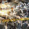 【ガンダム】追加機体はストライカーカスタム【バトルオペレーション2】