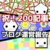 200記事達成!PV数と収益は?テトたち初心者3人の雑記ブログ奮闘記