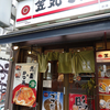 JR御徒町駅北口近く 笠丸そばの(冷)もりそばえび天丼セット!!!