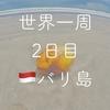 【世界一周2日目】みんな大好きインドネシア・バリ島に到着!