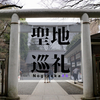 【聖地巡礼】乃木坂46の聖地!「乃木神社」に行ってきた!