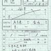 名古屋鉄道の特殊補充券