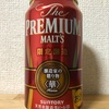 SUNTORY The PREMIUM MALT'S 醸造家の贈り物〈華〉