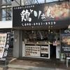 貝塚「鶏とりあん」の唐揚げと弁当が、量、質ともに最高級だ!その理由とは!?