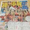 広島東洋カープ 2016年リーグ優勝時のスポーツ新聞