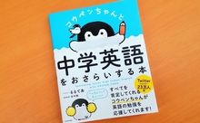 勉強するの?えら~い!コウペンちゃんの英語本に癒やされたい♪
