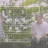 "[WebDrama][우만나]私たち, 初めて会った時覚えてる? 外伝 ""お姉さんの存在""[日本語字幕]"
