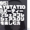 【PS5】【シェアプレイ】PlayStation5のパーティー機能でシェアプレイ・シェアスクリーンを楽しむ方法!【シェアスクリーン】【パーティー】