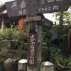 初めての燕岳(燕山荘泊・往復)