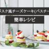 【大人気スイーツ!バスク風チーズケーキ(バスチー)の簡単レシピ】