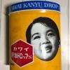 ビタミンAとD補給〜肝油って!?〜