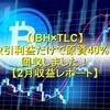 IBH銀行 ×TLC 取引利益だけで原資40%を回収しました 2月収益レポート