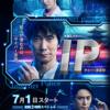 IP〜サイバー捜査班 1話 感想 サイバーを取り扱った割にはベタな刑事モノに