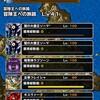 level.1435【クエスト】冒険王への旅路レベル47への挑戦!