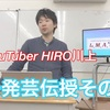 一発芸伝授。新人YouTuber HIRO川上