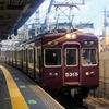 今日の阪急、何系?①5…20190925