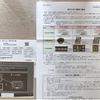 「広島産味付けのり」が選べる株主優待申込書が届きました。