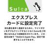 『カード式Suica定期券』から『モバイルSuica定期券』への移行でちょっと面倒な事になった②