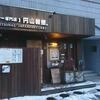 【カレー専門店】円山教授。/ 札幌市中央区南4条西21丁目 第5籐栄ビル 1F