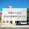 京大理系生が内部からみた各学部のイメージ