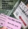 ★二重橋スクエア『FCCJ』さん、銀座『モントレ』さんでの試飲会の模様★