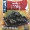 今夜のおつまみ!ファミリーマート お母さん食堂『宮崎風 炭火焼鶏』を食べてみた!