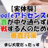 【実体験】Googleアドセンスの審査が中々通らずに苦戦する人のための審査対策