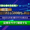 未経験ほど有利!ほったらかしで月収1,000万円を稼ぐFX進化論!