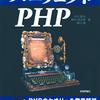 他のオブジェクト指向言語とは異なるPHPのオーバーロード