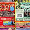 14日(金)河口湖での富士山河口湖音楽祭は中止 オンライン音楽祭を開催