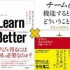 【3/20開催】2冊でシナジーする読書会『Learn Better』×『チームが機能するとはどういうことか』