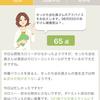 【ダイエット記録15】体重の無限ループ