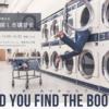 ポスター「資料の探し方講習会」