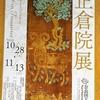 奈良・「正倉院展」「なら仏像館」に行って来ました!