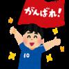 とにかく頑張れ日本代表!
