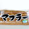 【さつま揚げ「マフラー」】新潟にはない北海道の定番製品