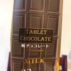 シャトレーゼの板チョコ