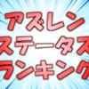 【アズレン】艦船ステータス・ランキング生成ツール【戦闘関連】