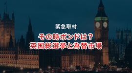 FX動画「その時ポンドは?英国総選挙と為替市場」第一生命経済研究所 経済調査部・主席エコノミスト 田中 理氏の見通し 2019/12/11