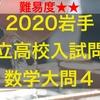 2020岩手県公立高校入試問題数学解説~大問4「円周角・平行四辺形の定義」~