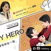台湾BL HIStory系 『MY HERO』