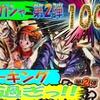 【ドラゴンボールレジェンズ】超時空ガシャ第2弾100連!奇跡のスパーキング!
